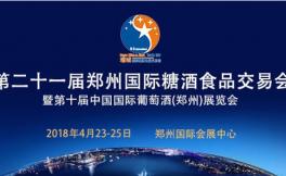 2018年郑州糖酒会将于4月在郑州国际会展中心举办