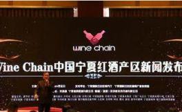 Wine Chain中国·宁夏红酒产区新闻发布会日前在银川举行