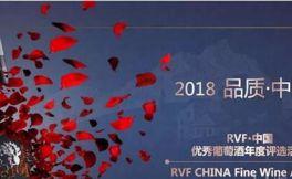 第七届RVF中国·优秀葡萄酒年度评选活动正式启动
