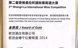 蓬莱君顶酒庄葡萄酒荣获香格里拉杯国际葡萄酒大赛金质奖