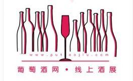 葡萄酒网线上酒展致力打造全球专业线上招商平台—上葡萄酒网,找好卖的酒