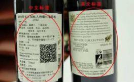 """网购无中文标识葡萄酒赔偿10倍金额入选2017年""""3·15""""案事例"""
