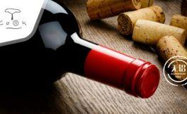 葡萄牙软木协会将举办『软木与美酒品鉴会』