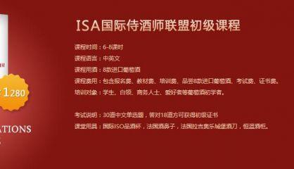 ISA初级课程【 临沂醉梦酒业】