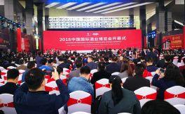 2018年中国国际酒业博览会日前在泸州市拉开帷幕