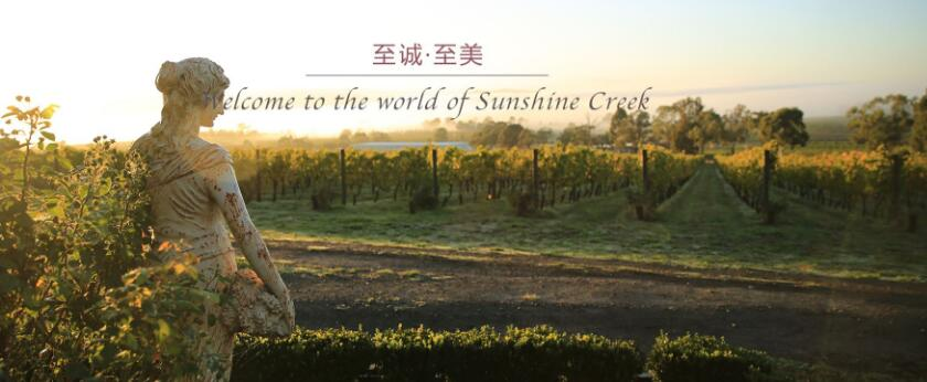 阳光酒庄(Sunshine Creek)