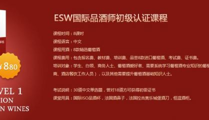 ESW初级