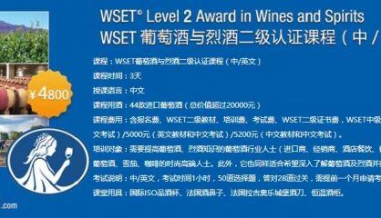 WSET二级【北京逸香】