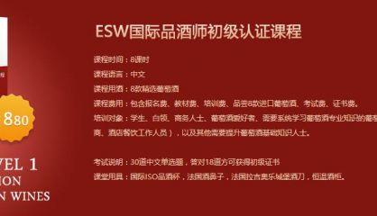 ESW初级 【北京逸香】