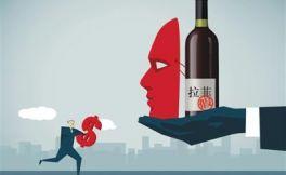 请注意,葡萄酒仿高端营销的三大套路!
