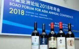 长城葡萄酒亮相2018年博鳌亚洲论坛年会