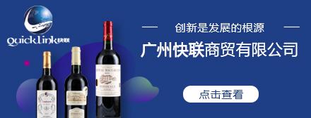 广州快联商贸有限公司