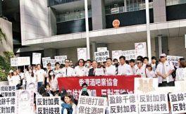 香港酒业界代表游行,反对酒牌大幅涨价