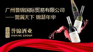 广州誉锦国际贸易有限公司