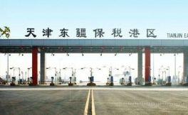 法国南部酒庄联盟进驻天津东疆保税港区