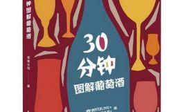 《30分钟图解葡萄酒》书籍将在全国发售