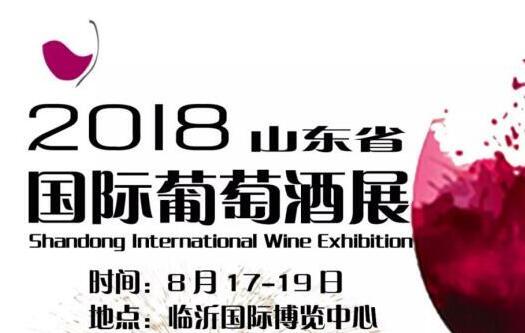 2018山东省国际葡萄酒及烈酒展览会 8月17-19日
