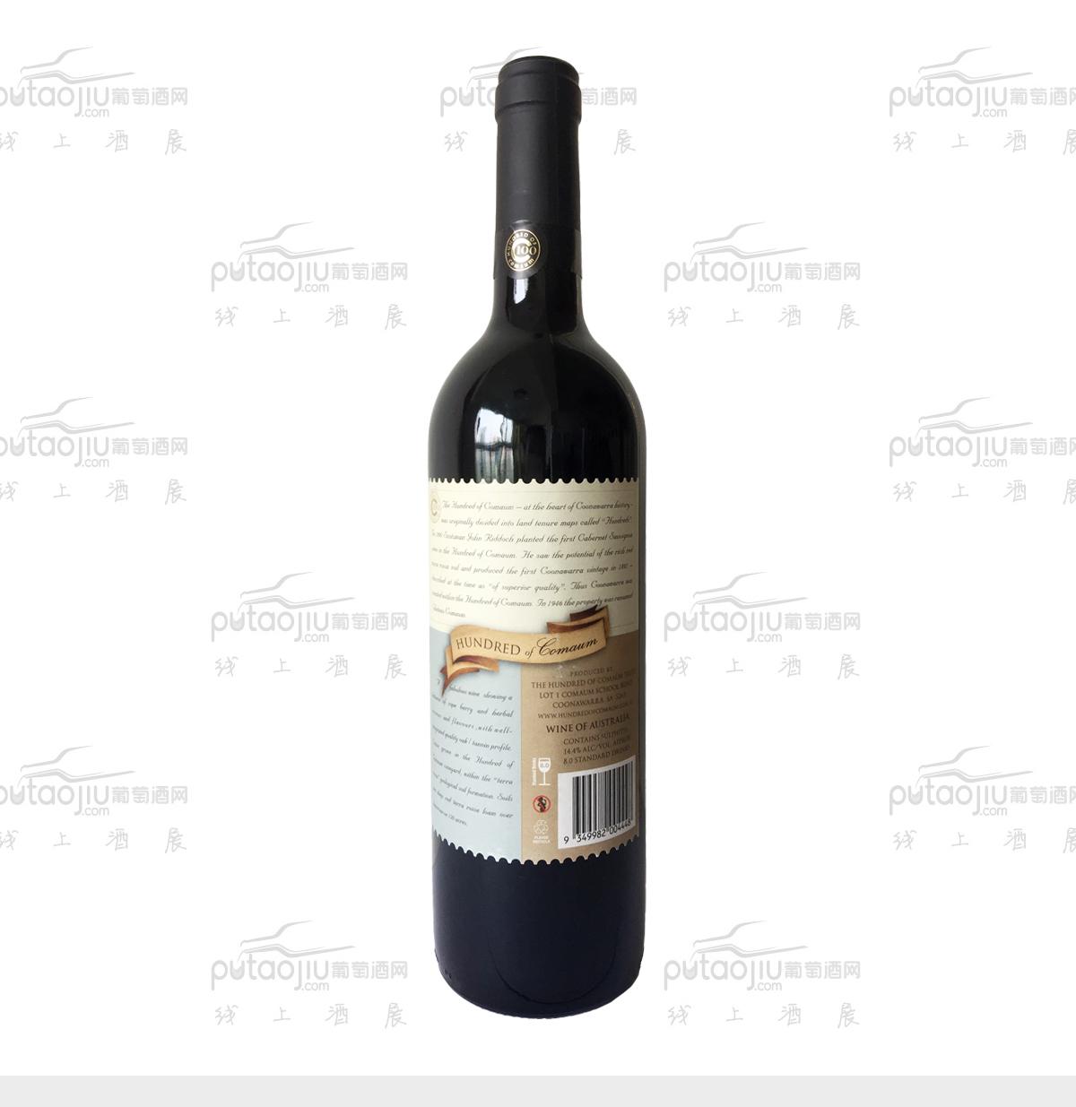 澳大利亚库纳瓦拉古口一百号酒庄赤霞珠干红葡萄酒