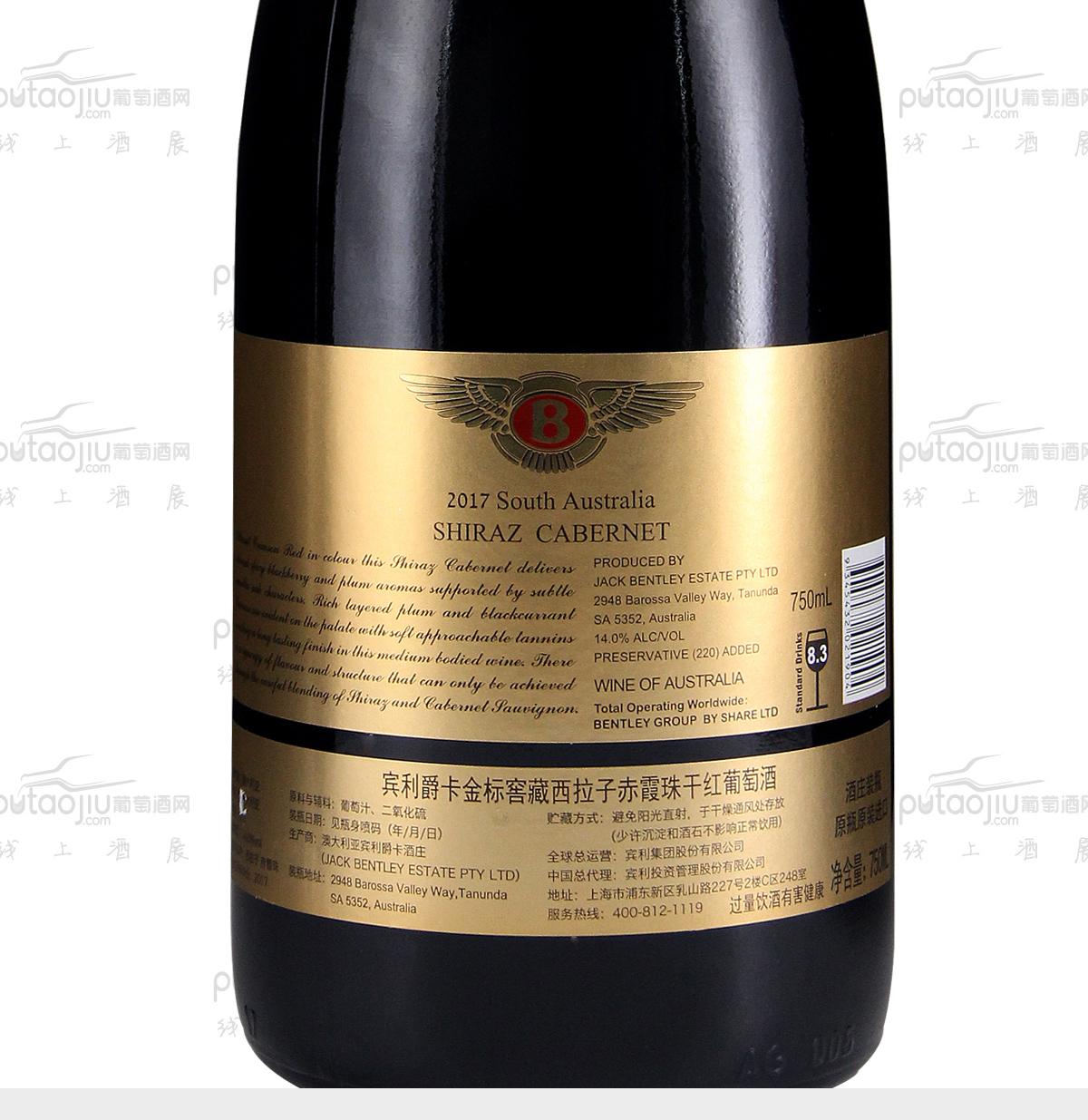 宾利爵卡金标窖藏西拉子赤霞珠干红葡萄酒