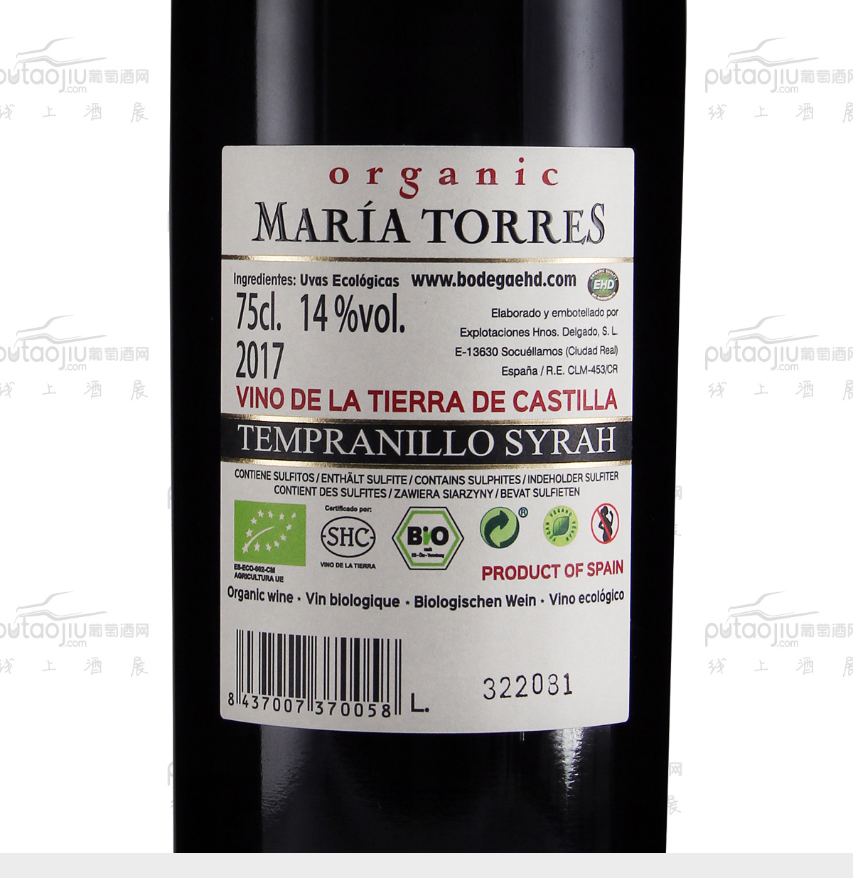 西班牙拉曼恰德尔加多兄弟酒庄西拉丹魄玛丽亚托雷斯干红葡萄酒