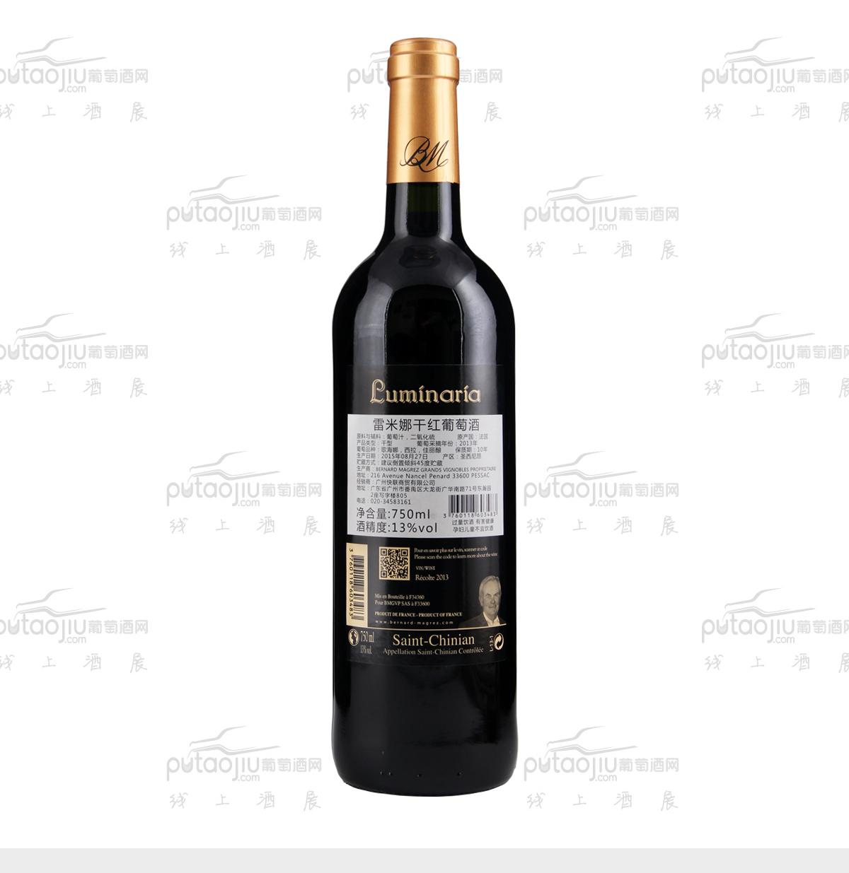 蕾米娜干红葡萄酒2013