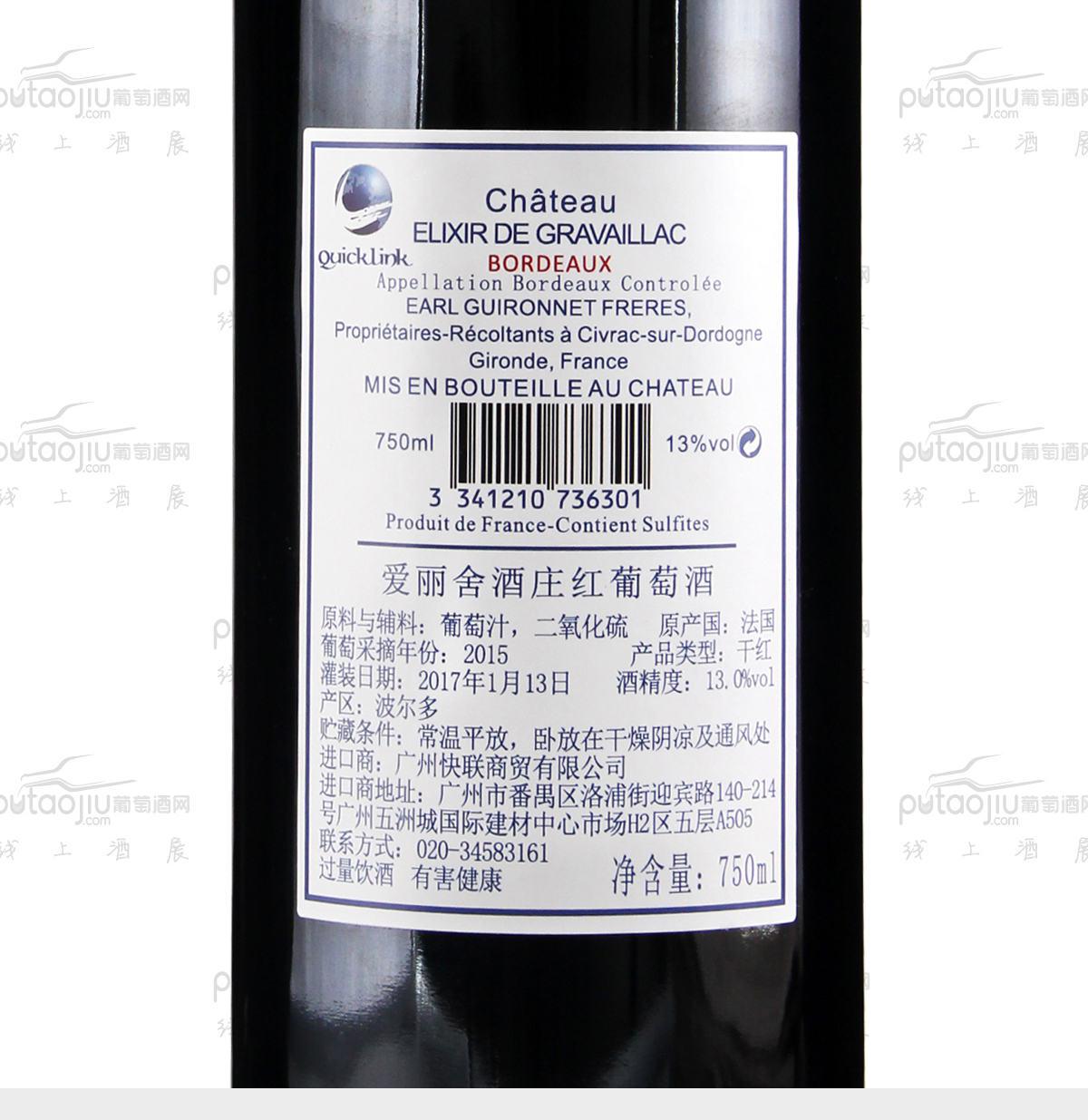 爱丽舍酒庄红葡萄酒2015