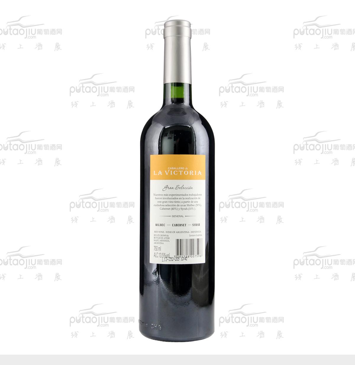 阿根廷门多萨省维多利骑士将军系列混酿特级干红葡萄酒