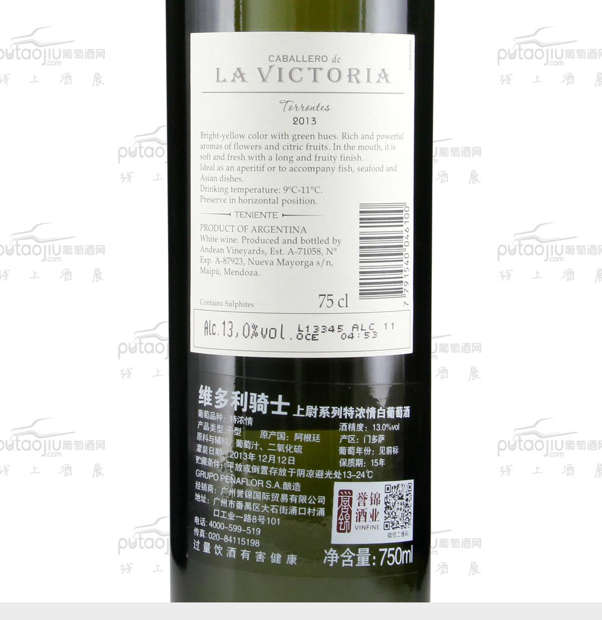 阿根廷門多薩省維多利騎士上尉系列特濃情干白葡萄酒
