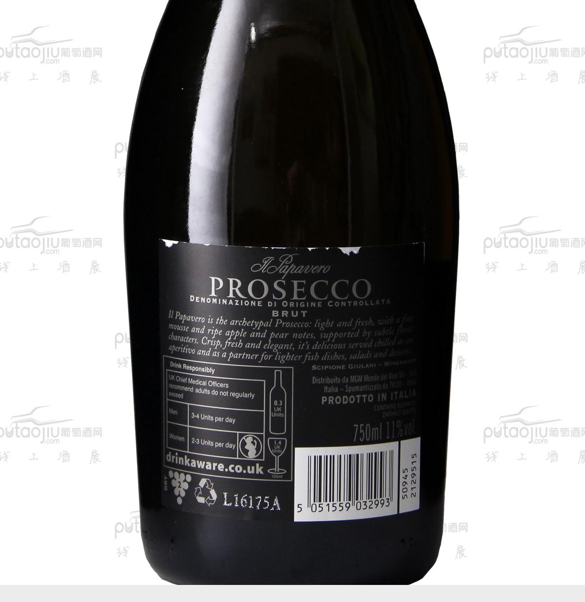 意大利虞美人牌普罗塞克起泡酒