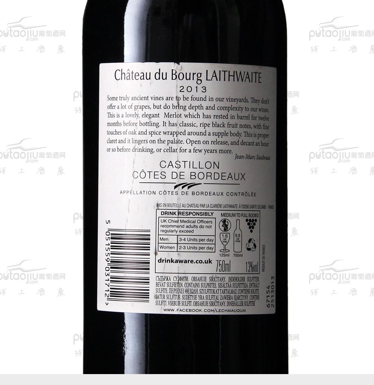 法国波尔多上梅多克勒柴金庄园混酿乐事会布尔堡AOC干红葡萄酒