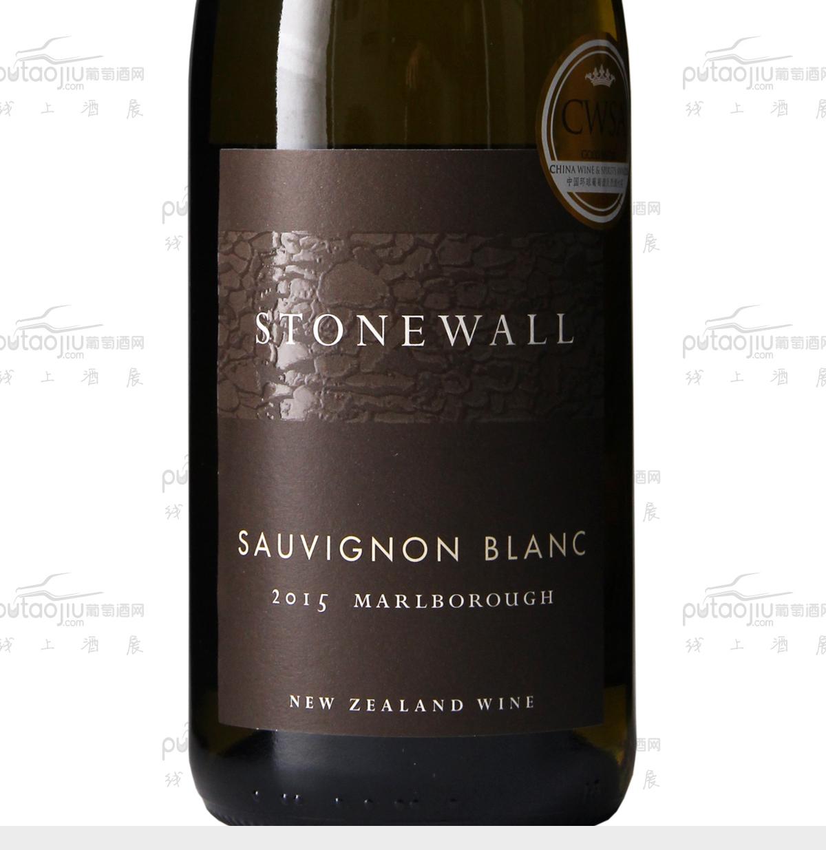 新西兰石墙长相思白葡萄酒 2015