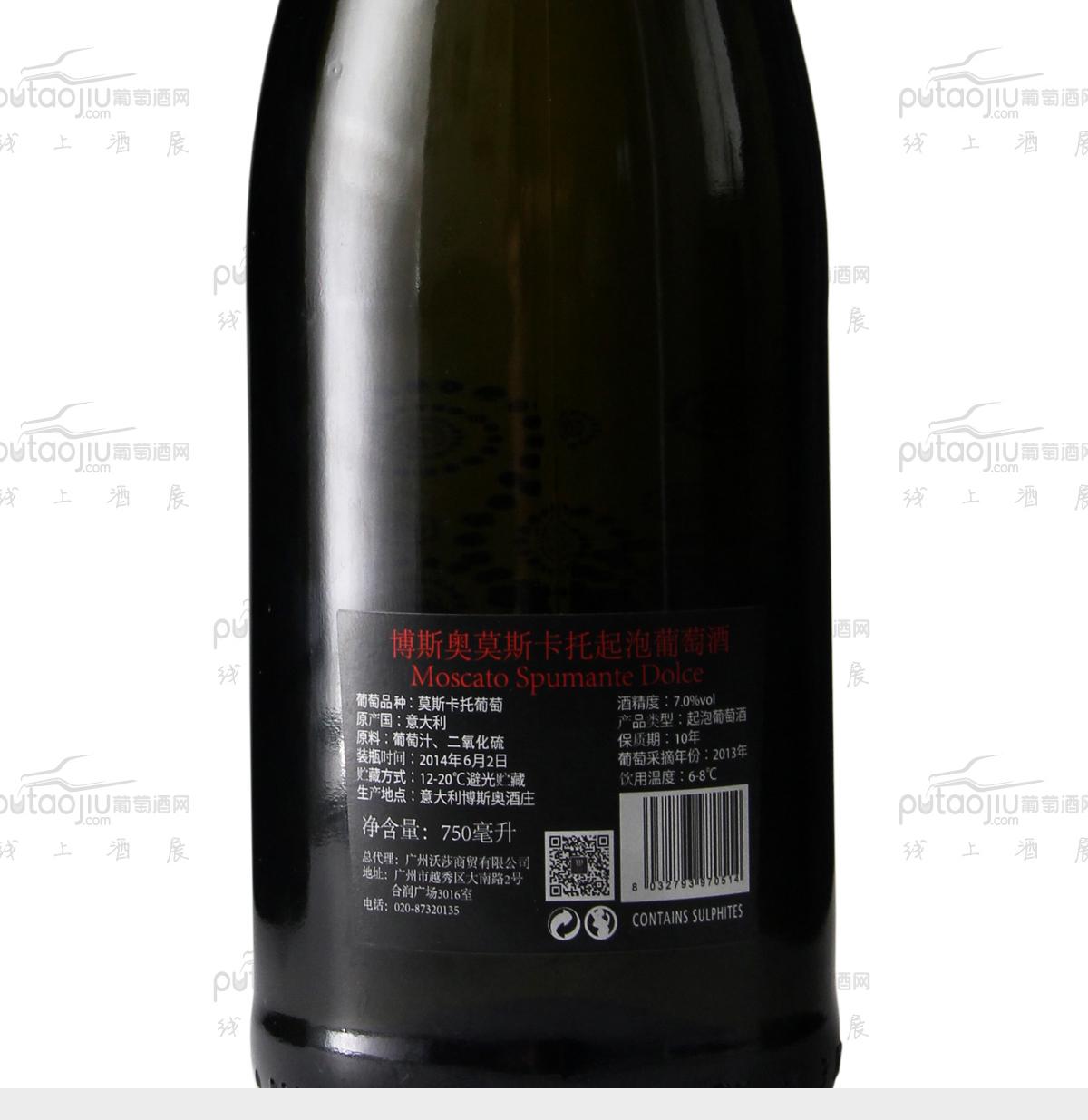 意大利皮埃蒙特博斯奥酒庄ROSIO S.R.L莫斯卡托起泡酒