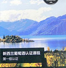 新西兰一级认证课程