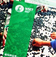 WSET高级品酒师课程(中文)
