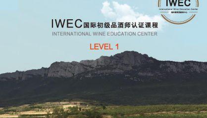 IWEC L1-国际初级品酒师认证课程