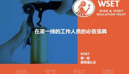 WSET初级品酒师课程