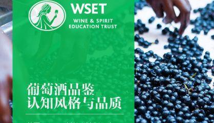 WSET高级品酒师课程 (英文)
