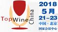 topwine china 2018 北京国际葡萄酒展览会