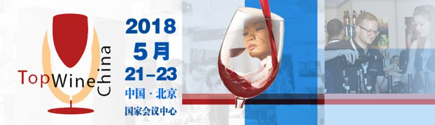 topwine china 2018 第九届北京国际葡萄酒展览会
