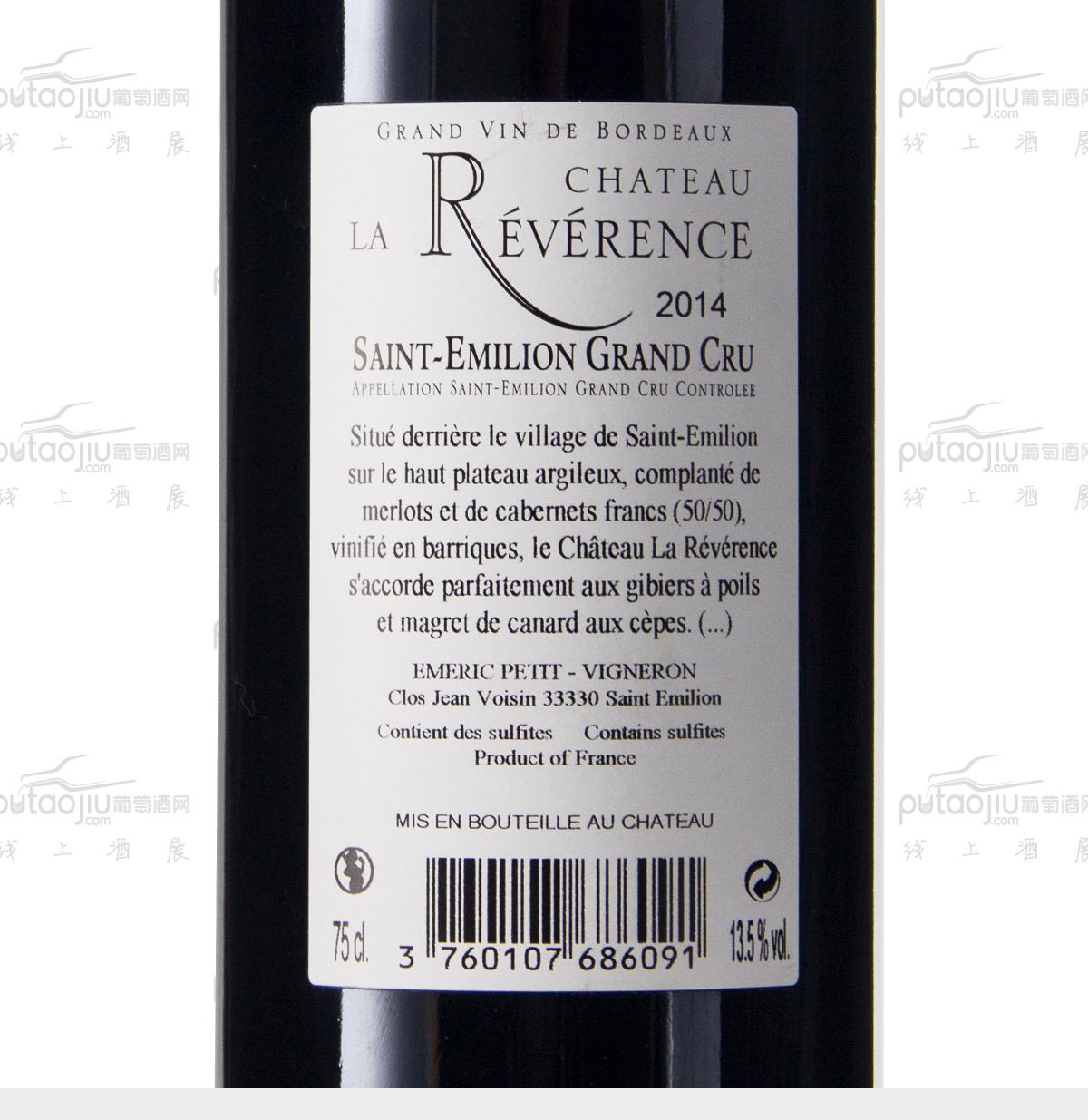 法国君舞城堡红葡萄酒