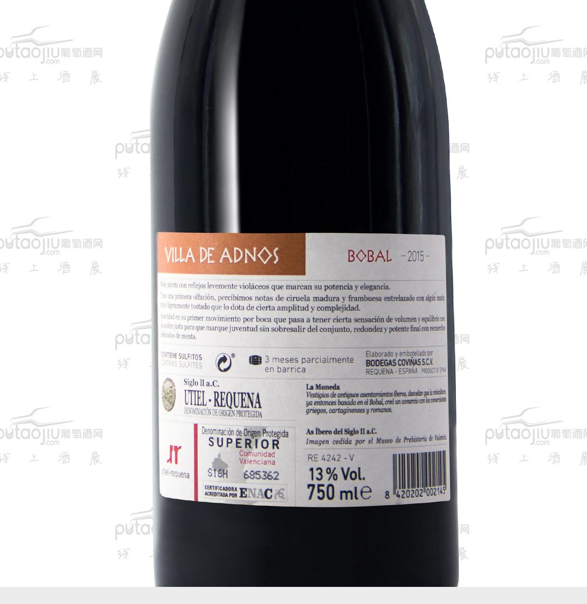 匠心之城博贝尔红葡萄酒