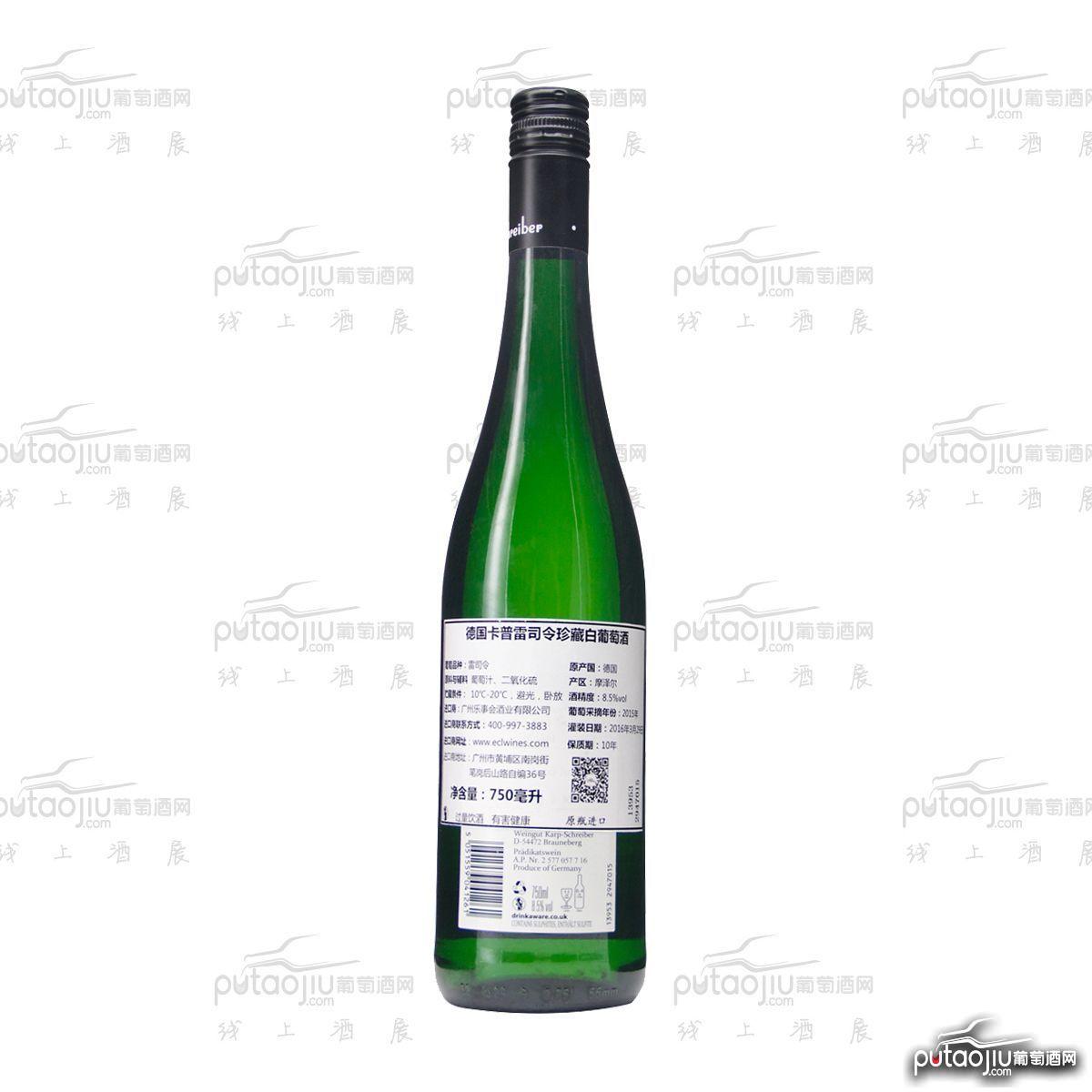 德国摩泽尔Karp Schreiber 酒庄雷司令卡普珍藏干白葡萄酒