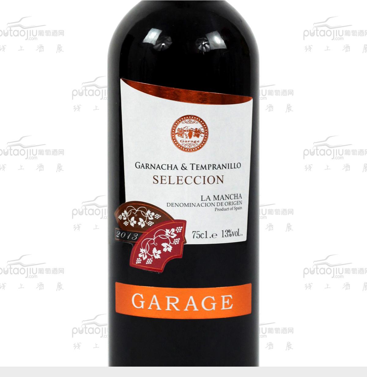 西班牙拉蒙恰洛萨诺酒厂车库美乐DO级干红葡萄酒