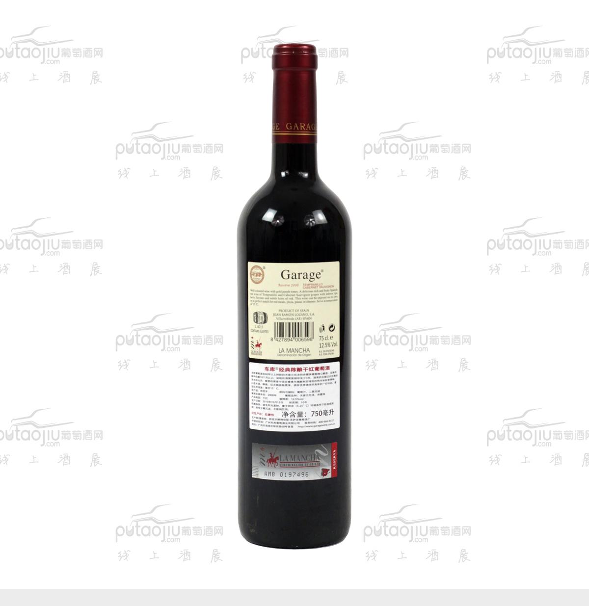 车库(Garage)西班牙原瓶进口DO级 经典陈酿干红葡萄酒