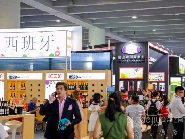 第20届中国(广州)名酒展-春季展