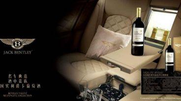 宾利酒庄葡萄酒招商—小小投入拥有一家享誉国际的品牌