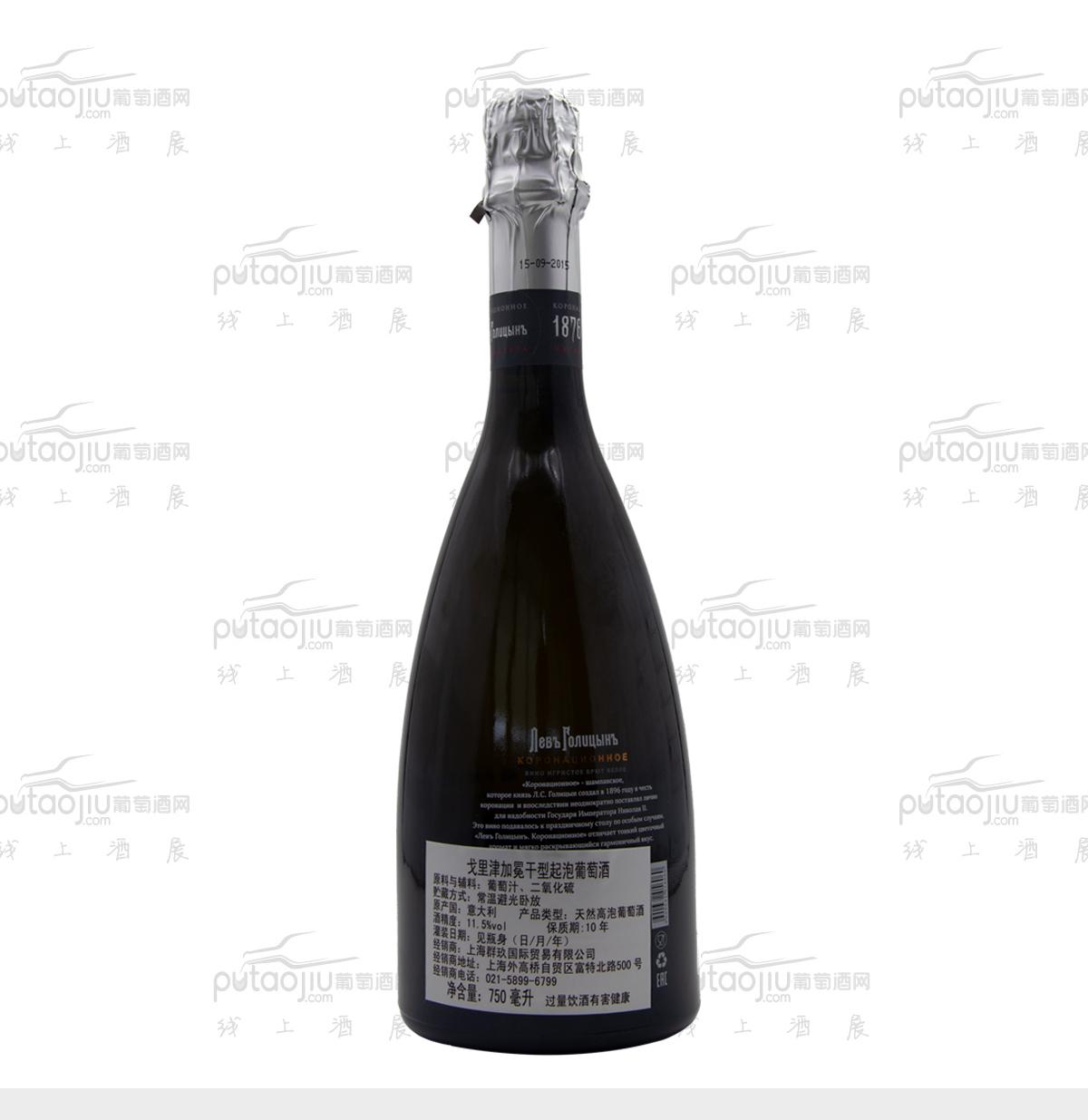 戈里津加冕干型起泡葡萄酒