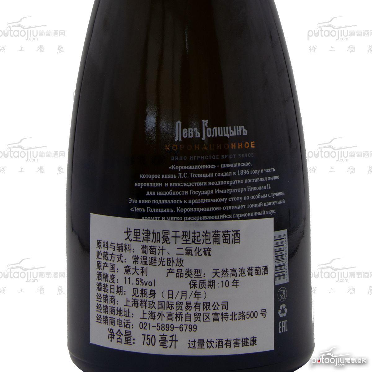 意大利戈里津霞多丽长相思加冕干型起泡葡萄酒