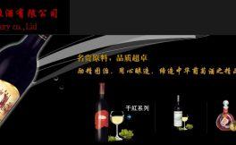 华夏长盛酒业(Huaxia Changsheng Wine)