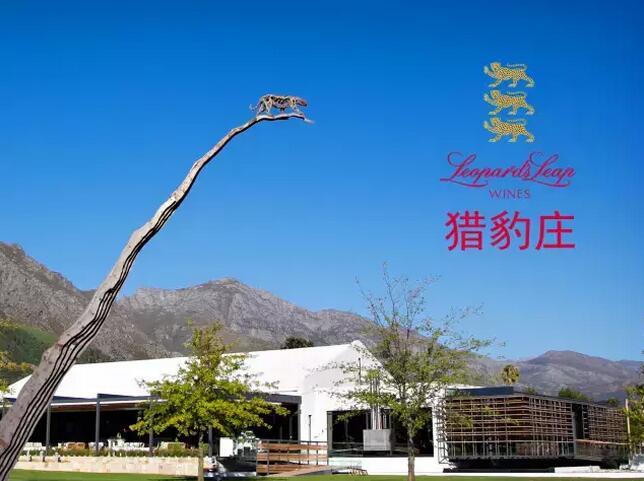 南非猎豹酒庄(Leopard s Leap)